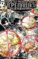 Нажмите на изображение для увеличения Название: TMNT Universe #4.jpg Просмотров: 3 Размер:400,2 Кб ID:125747