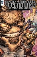 Нажмите на изображение для увеличения Название: TMNT Universe #10.jpg Просмотров: 1 Размер:362,3 Кб ID:133977