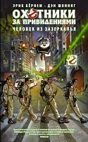 Нажмите на изображение для увеличения Название: ghostbusters_12.jpg Просмотров: 59 Размер:232,1 Кб ID:105795