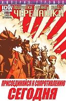Нажмите на изображение для увеличения Название: TMNT Utrom Empire #3 из 3.jpg Просмотров: 6 Размер:293,0 Кб ID:125753