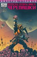 Нажмите на изображение для увеличения Название: Utrom Empire #2 из 3.jpg Просмотров: 6 Размер:237,5 Кб ID:125755