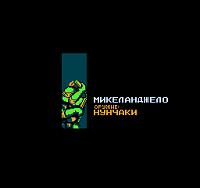 Нажмите на изображение для увеличения Название: Teenage Mutant Ninja Turtles (RU)_46_002.png Просмотров: 13 Размер:2,0 Кб ID:64535