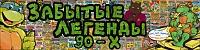 Нажмите на изображение для увеличения Название: Обложка 90-х.jpg Просмотров: 23 Размер:964,3 Кб ID:122925