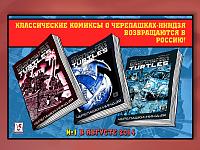 Нажмите на изображение для увеличения Название: Starcon_IS-TMNT-Ann-01.png Просмотров: 28 Размер:1.016,4 Кб ID:73264