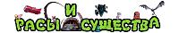 Нажмите на изображение для увеличения Название: лого 2.png Просмотров: 265 Размер:170,8 Кб ID:143304