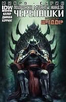 Нажмите на изображение для увеличения Название: TMNT Micro-Series #16 The Shredder.jpg Просмотров: 15 Размер:329,5 Кб ID:125743