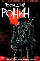 Нажмите на изображение для увеличения Название: TMNT The Last Ronin #1.jpg Просмотров: 5 Размер:1,43 Мб ID:163339