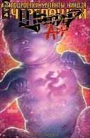 Нажмите на изображение для увеличения Название: Шреддер в аду #4.jpg Просмотров: 0 Размер:332,5 Кб ID:165810