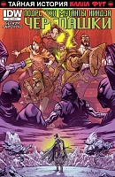 Нажмите на изображение для увеличения Название: TMNT Secret History of the Foot Clan #03 (из 4).jpg Просмотров: 7 Размер:344,0 Кб ID:125751
