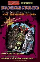 Нажмите на изображение для увеличения Название: TMNT-Halloween-2009-c01_rus.jpg Просмотров: 72 Размер:819,1 Кб ID:11402