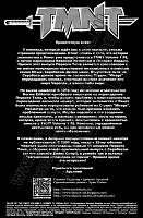 Нажмите на изображение для увеличения Название: Tales-of-the-TMNT-#71_c02_rus.jpg Просмотров: 40 Размер:217,4 Кб ID:27555