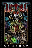 Нажмите на изображение для увеличения Название: TMNT-Odyssey-Preview-00_rus.jpg Просмотров: 155 Размер:510,7 Кб ID:71022