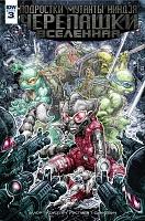 Нажмите на изображение для увеличения Название: TMNT Universe #3.jpg Просмотров: 10 Размер:395,9 Кб ID:125746