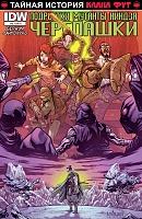 Нажмите на изображение для увеличения Название: TMNT Secret History of the Foot Clan #03 (из 4).jpg Просмотров: 8 Размер:344,0 Кб ID:125751