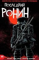 Нажмите на изображение для увеличения Название: TMNT The Last Ronin #1.jpg Просмотров: 6 Размер:1,43 Мб ID:163339