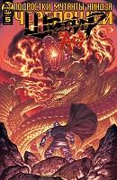 Нажмите на изображение для увеличения Название: Шреддер в аду #5.jpg Просмотров: 1 Размер:446,8 Кб ID:165811