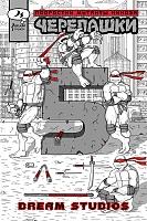 Нажмите на изображение для увеличения Название: TMNT-ILLUSIONS_COVER2.jpg Просмотров: 18 Размер:557,6 Кб ID:119709