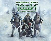 Нажмите на изображение для увеличения Название: udi_tmnt_tomsk_7.jpg Просмотров: 13 Размер:329,9 Кб ID:78634