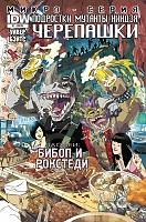 Нажмите на изображение для увеличения Название: TMNT Micro-Series #15 Bebop & Rocksteady.jpg Просмотров: 13 Размер:675,4 Кб ID:125742