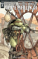 Нажмите на изображение для увеличения Название: TMNT Macro-series #02. Michelangelo.jpg Просмотров: 4 Размер:1,60 Мб ID:162779