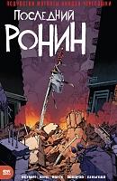 Нажмите на изображение для увеличения Название: TMNT The Last Ronin #3.jpg Просмотров: 0 Размер:1,28 Мб ID:167023