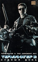 Нажмите на изображение для увеличения Название: Terminator2poster.jpg Просмотров: 2 Размер:45,5 Кб ID:63533