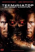 Нажмите на изображение для увеличения Название: Terminator_Salvation_poster.jpg Просмотров: 3 Размер:182,1 Кб ID:63535