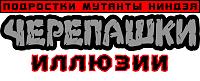 Нажмите на изображение для увеличения Название: черепашки3 копия3.png Просмотров: 10 Размер:83,0 Кб ID:105088