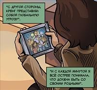 Нажмите на изображение для увеличения Название: TMNT2013_04-p25_RUS.jpg Просмотров: 6 Размер:77,2 Кб ID:118611