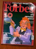Нажмите на изображение для увеличения Название: funny.pho.to_forbes.jpg Просмотров: 11 Размер:343,2 Кб ID:129026