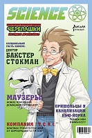 Нажмите на изображение для увеличения Название: TMNT2018_BAXTER_coverA_RUS.jpg Просмотров: 8 Размер:599,4 Кб ID:129028