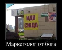 Нажмите на изображение для увеличения Название: 63339715_marketolog-ot-boga.jpg Просмотров: 11 Размер:74,9 Кб ID:86417
