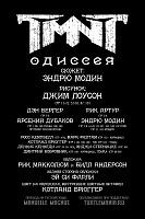 Нажмите на изображение для увеличения Название: TMNT-Odyssey-Preview-04_rus.jpg Просмотров: 91 Размер:185,3 Кб ID:71026