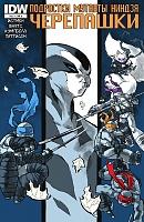 Нажмите на изображение для увеличения Название: Teenage Mutant Ninja Turtles 032-000.jpg Просмотров: 10 Размер:1,09 Мб ID:88441