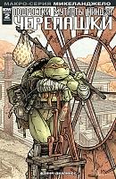 Нажмите на изображение для увеличения Название: TMNT Macro-series #02. Michelangelo.jpg Просмотров: 1 Размер:1,60 Мб ID:162779