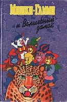 Нажмите на изображение для увеличения Название: Мишки Гамми и волшебный замок.jpg Просмотров: 6 Размер:87,2 Кб ID:120045