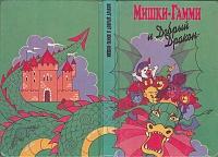Нажмите на изображение для увеличения Название: Мишки Гамми и добрый дракон.jpg Просмотров: 9 Размер:877,1 Кб ID:120048