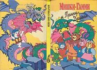 Нажмите на изображение для увеличения Название: Мишки Гамми и принц-дракон.jpg Просмотров: 2 Размер:1,10 Мб ID:120051