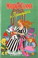 Нажмите на изображение для увеличения Название: Мишки Гамми и принцесса.jpg Просмотров: 8 Размер:18,1 Кб ID:120052