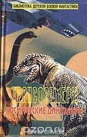 Нажмите на изображение для увеличения Название: Трансформеры. Космические динозавры.jpg Просмотров: 8 Размер:22,8 Кб ID:120076