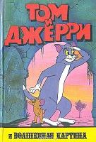 Нажмите на изображение для увеличения Название: Том и Джерри и волшебная картина.jpeg Просмотров: 9 Размер:101,9 Кб ID:120081
