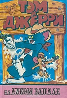 Нажмите на изображение для увеличения Название: Том и Джерри на Диком Западе.jpeg Просмотров: 4 Размер:90,4 Кб ID:120082