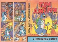 Нажмите на изображение для увеличения Название: Том и Джерри в подземном замке.jpg Просмотров: 9 Размер:1,15 Мб ID:120084