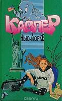 Нажмите на изображение для увеличения Название: Каспер в Нью-Йорке.jpg Просмотров: 5 Размер:80,3 Кб ID:120091