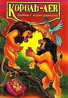 Нажмите на изображение для увеличения Название: Король-Лев. Битва с черногривыми.jpeg Просмотров: 6 Размер:193,9 Кб ID:120117