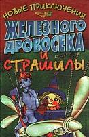 Нажмите на изображение для увеличения Название: Liza_Adams__Novye_priklyucheniya_Zheleznogo_Drovoseka_i_Strashily.jpeg Просмотров: 7 Размер:20,6 Кб ID:120125