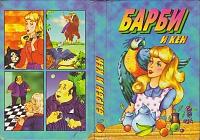 Нажмите на изображение для увеличения Название: Барби и Кен.jpg Просмотров: 7 Размер:877,7 Кб ID:123915