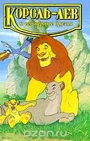 Нажмите на изображение для увеличения Название: Король-Лев и его верные друзья.jpg Просмотров: 5 Размер:19,6 Кб ID:123917