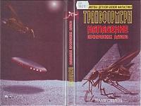 Нажмите на изображение для увеличения Название: Трансформеры. Нападение космических пауков.jpg Просмотров: 8 Размер:1,09 Мб ID:123922