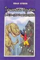Нажмите на изображение для увеличения Название: Приключения Незнайки в Лего-парке и динозавры.jpg Просмотров: 2 Размер:59,1 Кб ID:130239